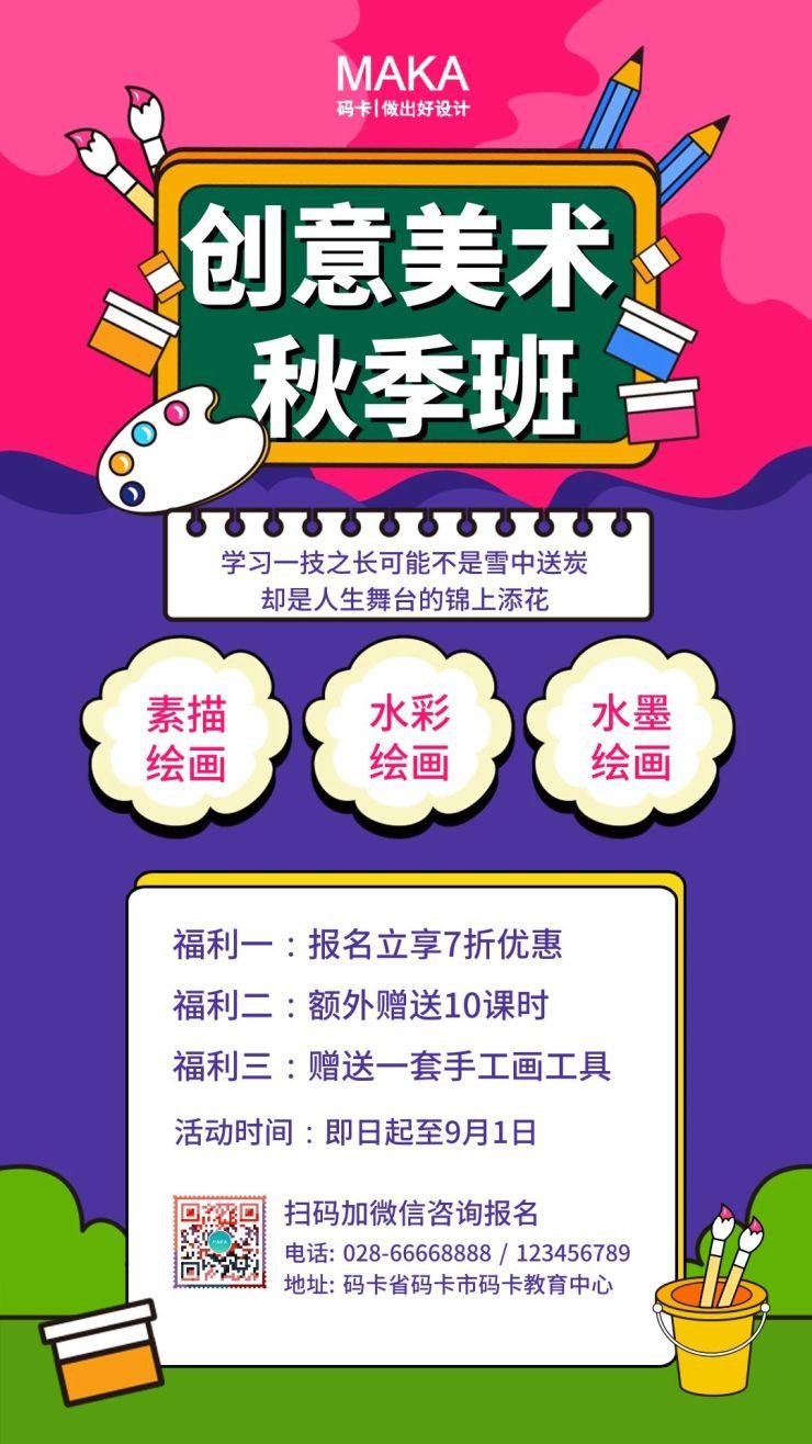 紫色简约创意美术秋季班招生宣传活动手机海报