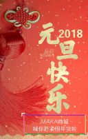 元旦快乐  中国风中国结 促销 年货大促  商家店铺通用