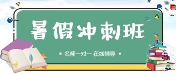 暑期班招生培训宣传扁平简约公众号封面头条