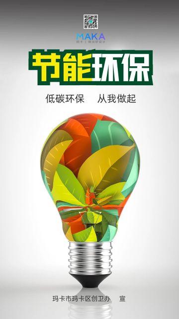 环境日简约环保宣传海报