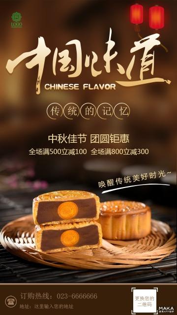 中秋节中国味道传统美食月饼促销