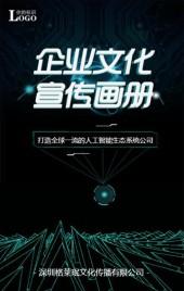 超强科技动感企业宣传、邀请函、产品发布通用H5