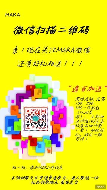 商场促销微信推广扁平化黄色