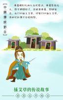 端午节原创插画流传的故事节日祝福H5模板