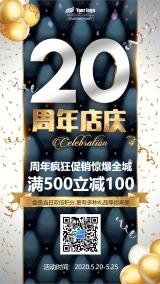 金色大气商家/店铺周年庆典活动促销宣传手机海报