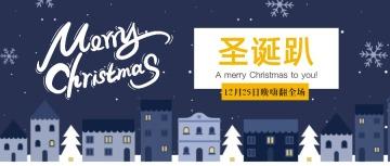 蓝色简约圣诞节微信公众号封面头图