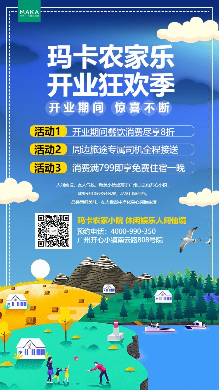 文化娱乐行业卡通风格农家乐开业狂欢促销宣传海报