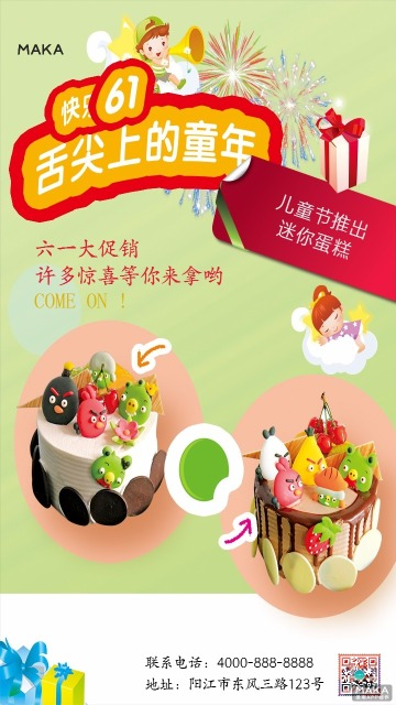 六一蛋糕大促销宣传海报