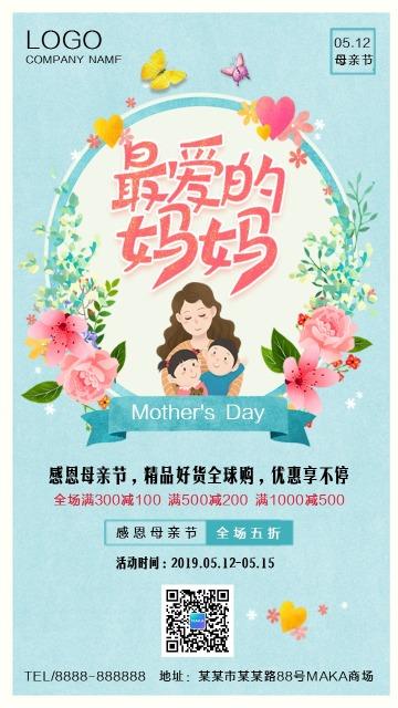 清新文艺512母亲节商家促销活动海报