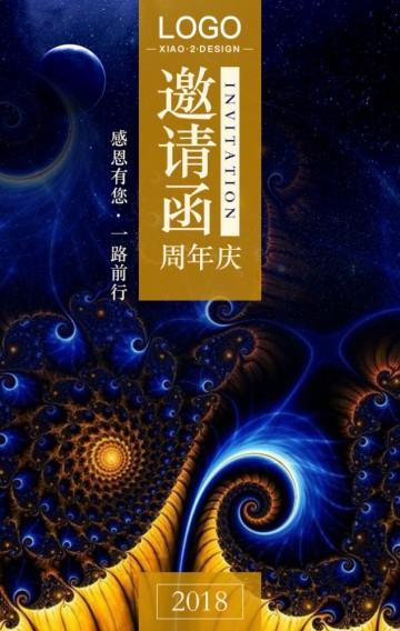 炫酷动态邀请函震撼蓝色高端企业未来科技会议发布会