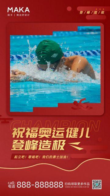红色经典大气中国风东京奥运会稳操胜券励志祝福海报