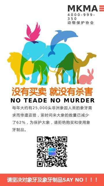 创意扁平简约动物保护协会手机海报