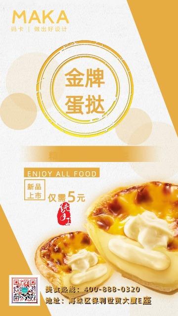 黄色清新糕点烘培甜点商家宣传海报