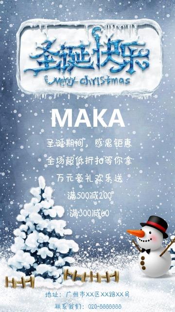 圣诞快乐圣诞期间商家促销感恩钜惠狂欢超低折扣送豪礼蓝色背景唯美浪漫