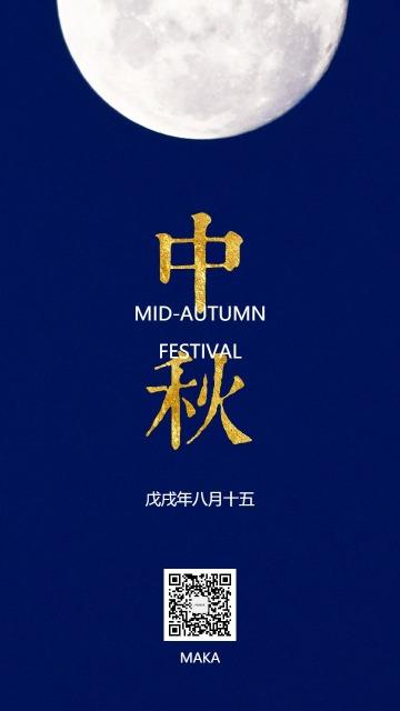 中秋节快乐贺卡蓝色八月十五