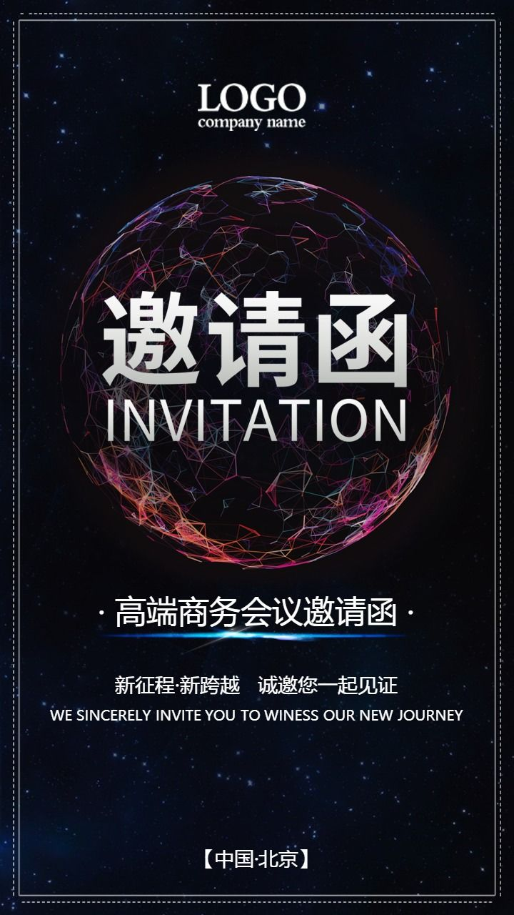 创意炫酷商务科技展会峰会邀请函