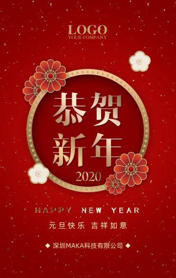 2020红金高端商务新年元旦节祝福贺卡企业宣传H5