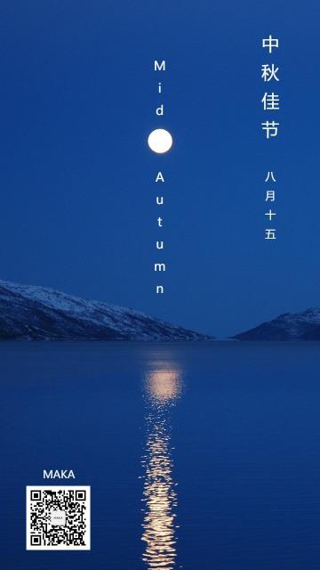 中秋节快乐贺卡蓝色山丘月光