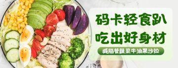 简约风减脂餐蔬菜牛油果沙拉美团外卖店招