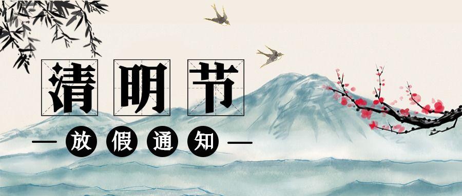 文艺清新清明节放假通知公众号封面头条