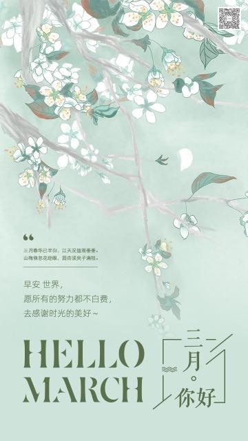 极简约雅致迎春天三月你好 清爽浅绿色水粉画文艺术青年 大自然季节变化心情日签海报