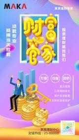 金融银行理财证券保险行业公司简介品牌形象宣传浅紫色时尚大气手机海报