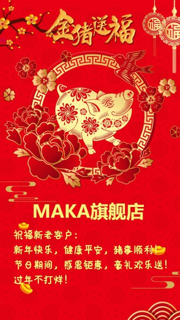新年快乐商家促销活动送祝福感恩钜惠红色背景
