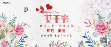 唯美浪漫妇女节女王节女人节促销公众号首图模版