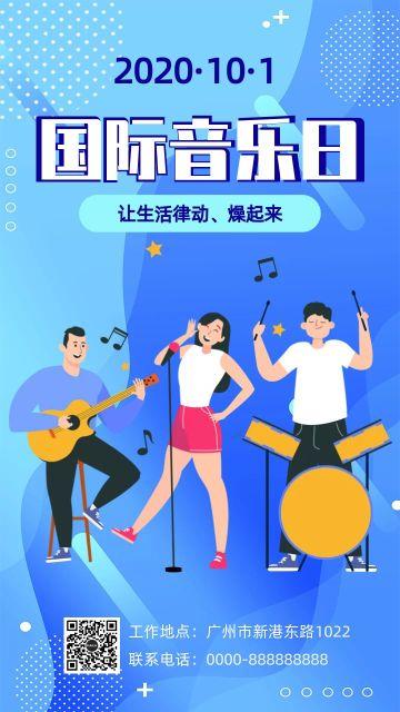 卡通蓝色清新国际音乐节海报