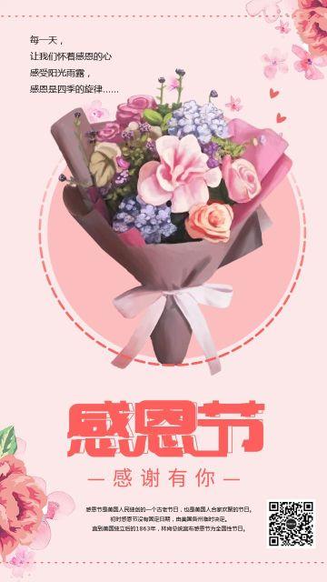 粉色文艺感恩节快乐感恩节节日祝福贺卡宣传手机海报