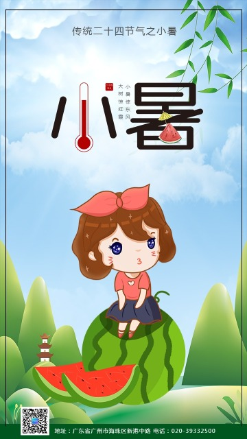 清新卡通小暑日签节气宣传手机海报