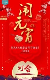 2018企业/商场/超市/店铺/元宵节祝福贺卡/促销/新品喜庆中国风模板