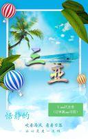 旅游产品宣传