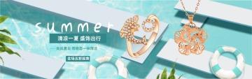 清新夏季新品清凉珠宝电商banner