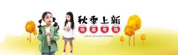 秋季新品女装服饰电商banner