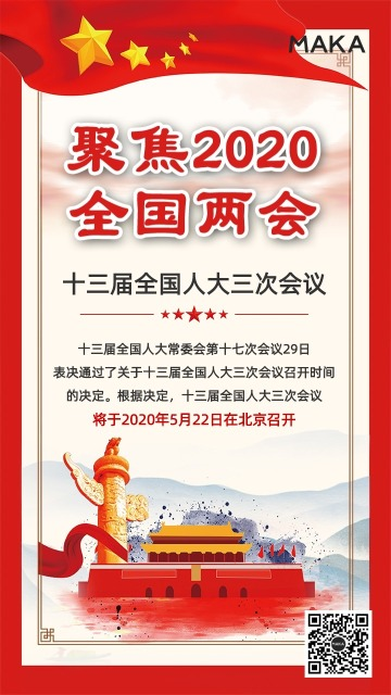 简约大气红色聚焦2020全国两会召开时间宣传手机海报模版