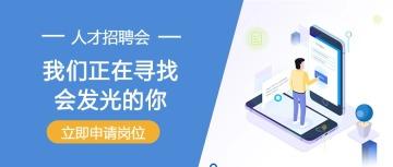 蓝色扁平简约风企业通用招聘人才招聘招贤纳士微信公众号封面首图