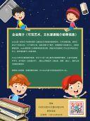 寒假卡通手绘教育招生宣传单页