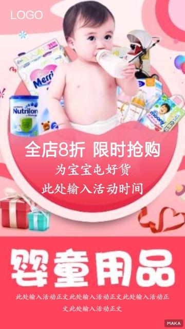 婴童用品粉色红色全店八折海报促销海报宣传
