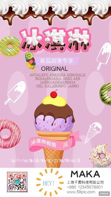 新品上市  甜蜜专享冰淇淋海报