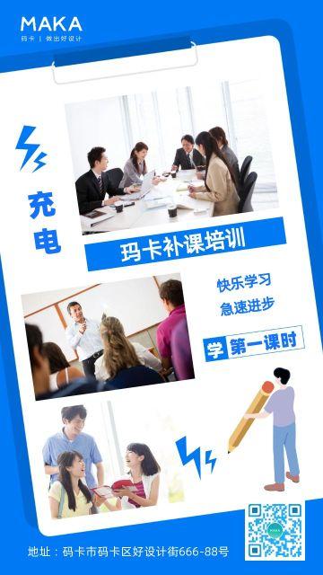 蓝色简约教育培训成绩晒图宣传海报