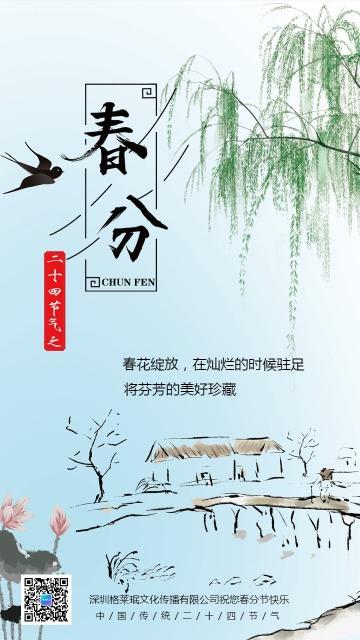小清新文艺春分节气日签问候海报