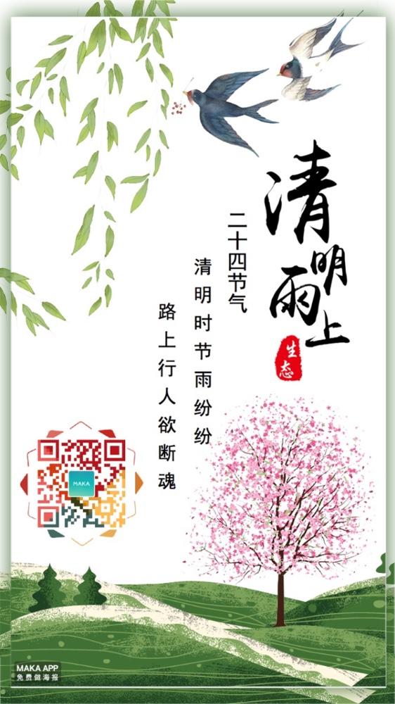 清明传统节日宣传海报