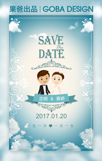 大气结婚婚礼邀请函