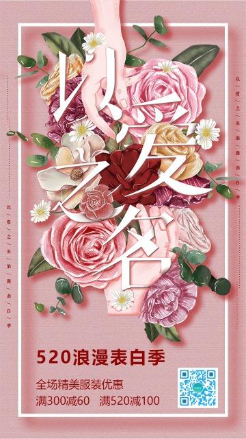 粉色浪漫风520情人节节日促销手机海报