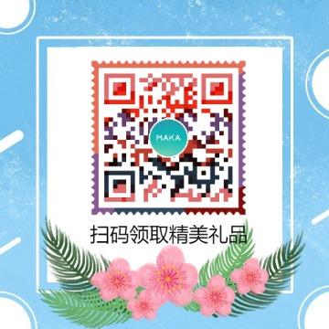 蓝色小清新文艺风店铺二维码红包二维码微信公众号底部二维码