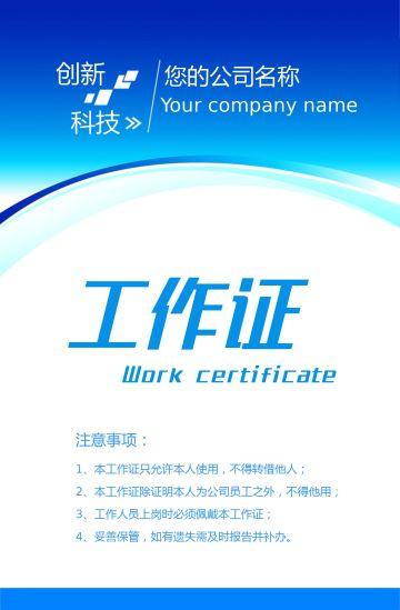 企业员工简约科技风工作证