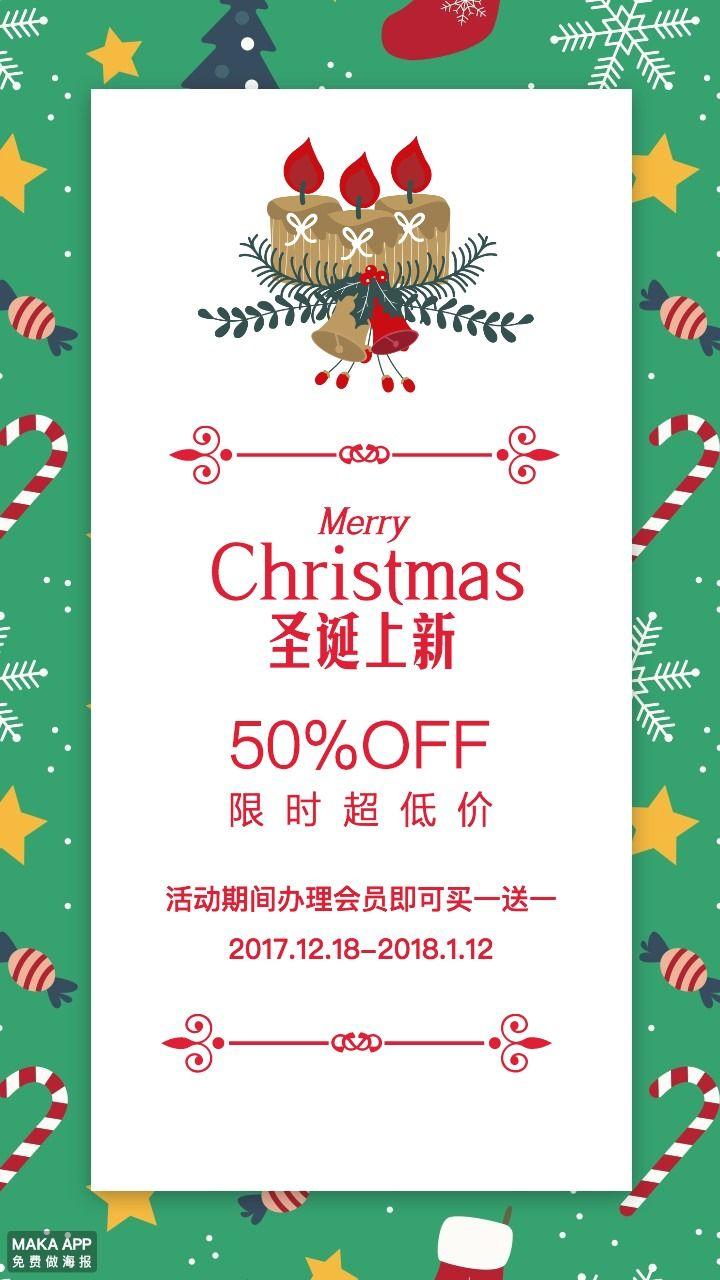 绿色圣诞促销海报