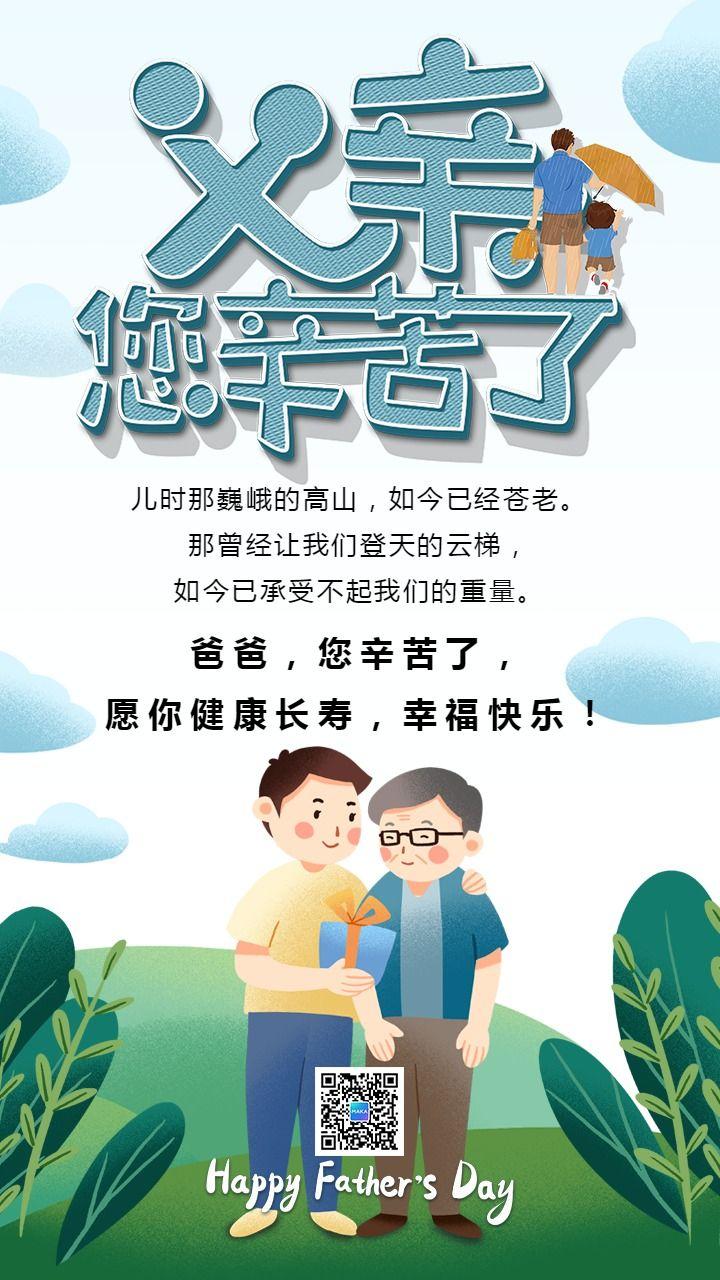 父亲节手绘插画风父亲节祝福贺卡手机版宣传海报