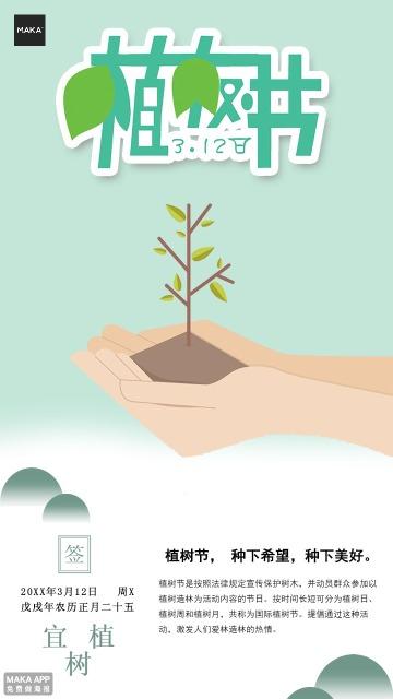植树节校院宣传活动海报